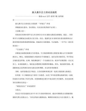新人推介会主持词及流程.doc