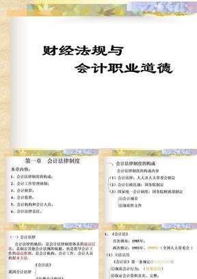 财经法规与会计职业道德_教案.ppt