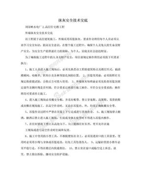 抹灰安全技术交底.doc
