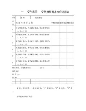 教学常规检查记录表.doc