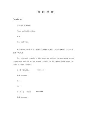 商务合同中英文模板.doc
