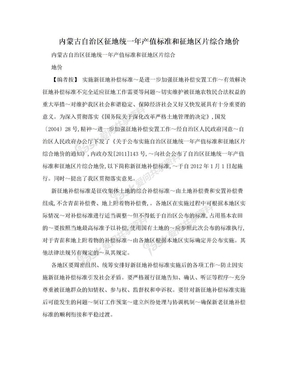内蒙古自治区征地统一年产值标准和征地区片综合地价.doc