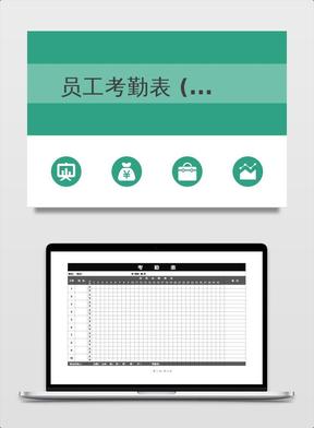 员工考勤表 (3).xlsx