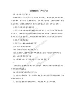 放射科业务学习计划.doc