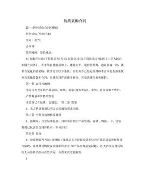 鱼药采购合同.doc