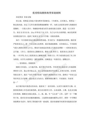 优秀特岗教师典型事迹材料.doc