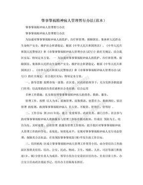 肇事肇祸精神病人管理暂行办法(范本).doc