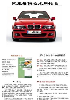 第5章 汽车零件的质量检验方法.ppt