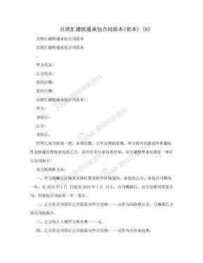 百世汇通快递承包合同范本(范本) (8).doc