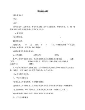 清洗服务合同.docx