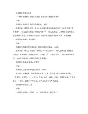 幼儿园中班智力游戏[试题].doc