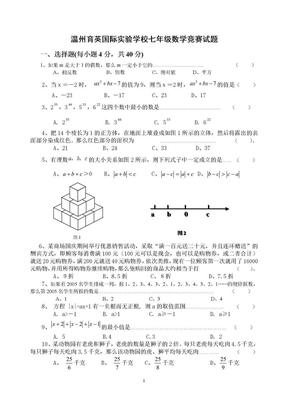 七年级数学竞赛试题及答案.doc