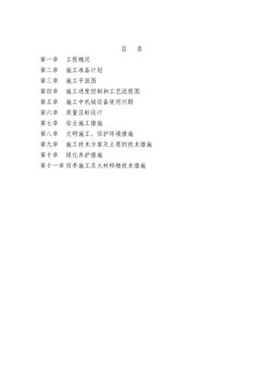 园林绿化施工组织方案.doc