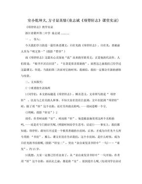 室小乾坤大,方寸显真情(童志斌《项脊轩志》课堂实录).doc
