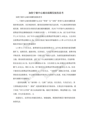加快宁德中心城市商圈发展的思考.doc