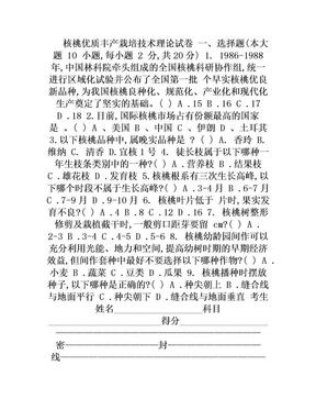 核桃优质丰产栽培技术理论试题内容及参考答案(修改).doc