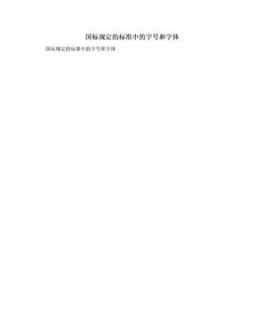 国标规定的标准中的字号和字体.doc