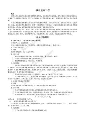 城市道路工程质量通病预防措施.doc