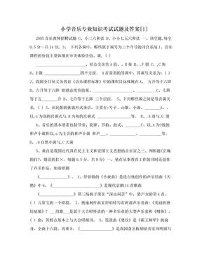 小学音乐专业知识考试试题及答案[1].doc