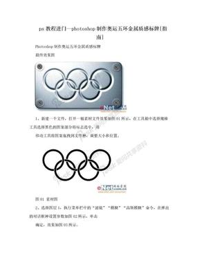 ps教程进门—photoshop制作奥运五环金属质感标牌[指南].doc