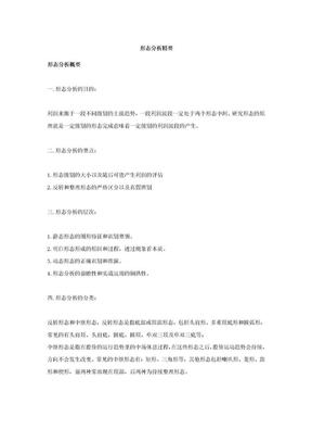 形态分析精要.doc