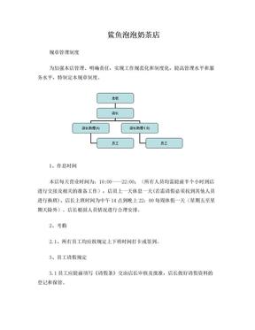 奶茶店管理制度及职责.doc