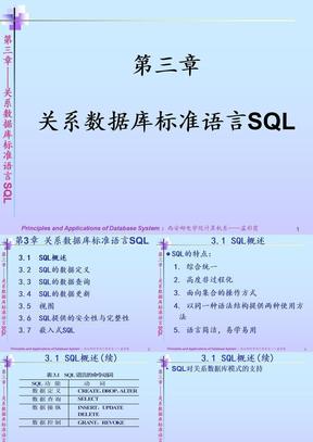 数据库原理与应用第三章.ppt