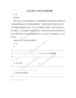 某住宅楼CFG桩复合地基检测.doc