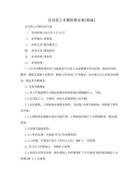 公司员工手册培训方案[指南].doc