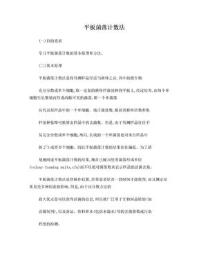 平板菌落计数法.doc