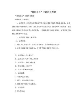 """""""拥抱春天""""主题班会教案.doc"""