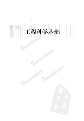 注册化工工程师执业资格考试公共基础考试复习教程.pdf