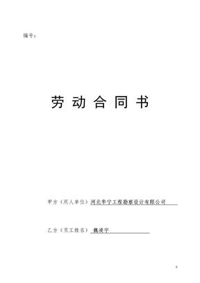 公司劳动合同书.doc