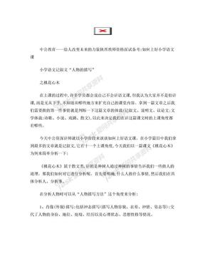 陕西教师资格面试备考:如何上好小学语文课.doc