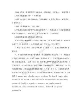 人教版六年级上下册根据意思写词语汇总.doc