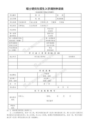 校际调剂申请表.doc