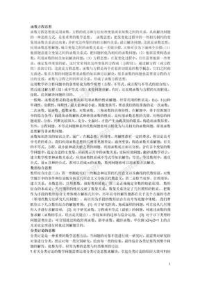 高中数学学习方法与思想.doc