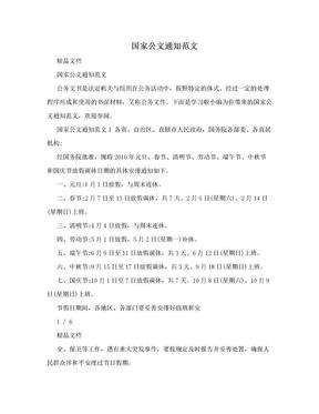 国家公文通知范文.doc