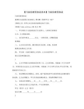 【门面房租赁协议范本】门面房租赁协议.doc