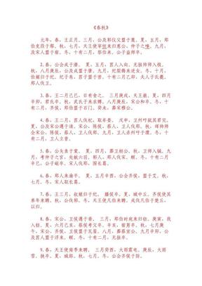《春秋》.pdf