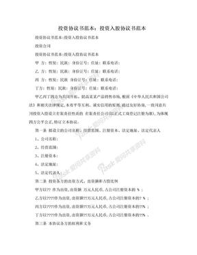 投资协议书范本:投资入股协议书范本.doc