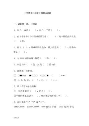 小学数学二年级下册期末试题(免费下载).doc