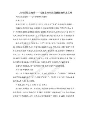 人间正道是沧桑——毛泽东特型演员孙阳的从艺之路.doc
