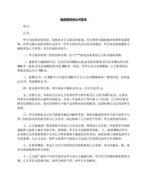 地皮租赁协议书范本.docx