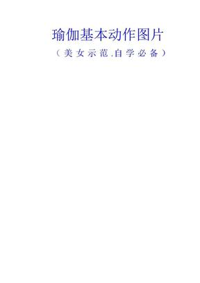 瑜伽基本动作图片【美女示范,自学必备】.doc