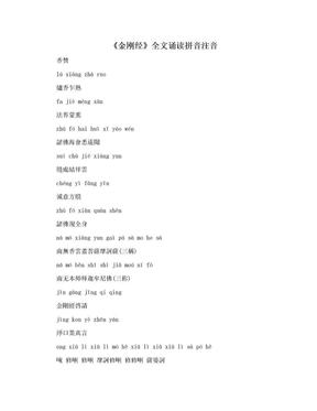《金刚经》全文诵读拼音注音.doc