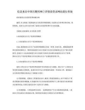 政府建筑安全监督管理问题分析.doc