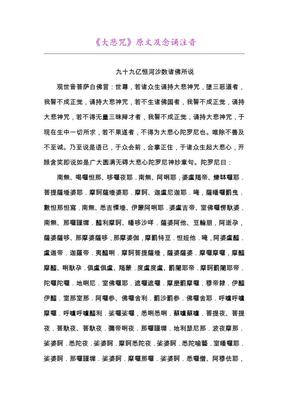 《大悲咒》原文及念诵注音.doc