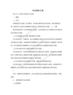 中国消防手册.doc