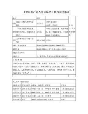 中国共产党入党志愿书填写参考格式.doc